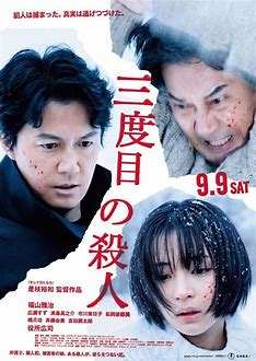 映画「三度目の殺人」を観て