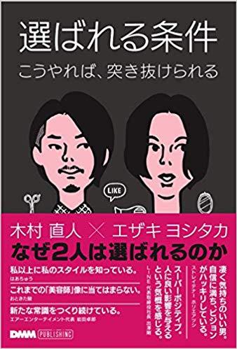 木村直人・エザキヨシタカ著作「選ばれる条件」を読んで