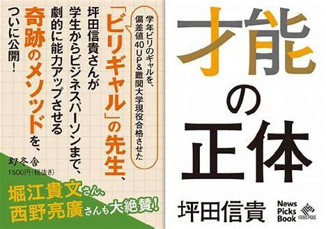 坪田信貴著作「才能の正体」を読んで