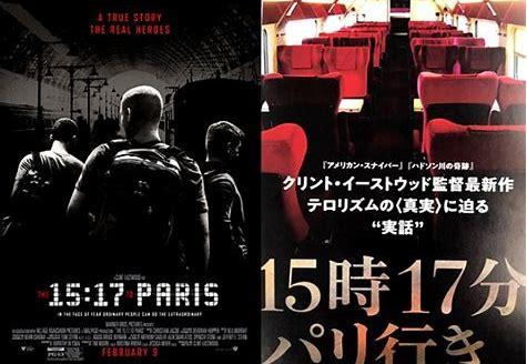 映画「15時17分、パリ行き」を観て