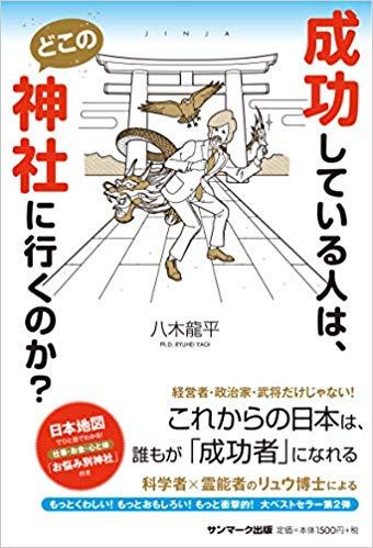 八木龍平著作「成功している人は、どこの神社に行くのか?」を読んで