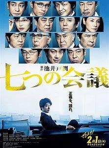 映画「七つの会議」を観て