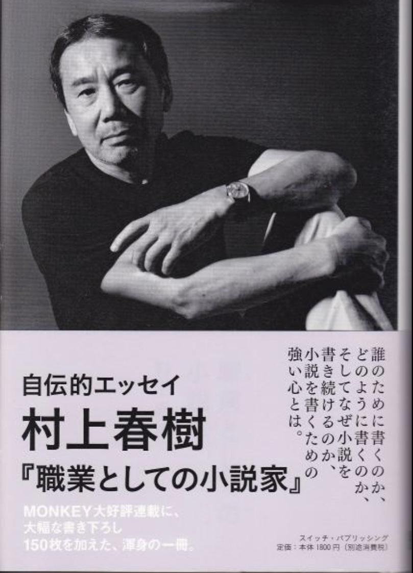 村上春樹著作「職業としての小説家」を読んで