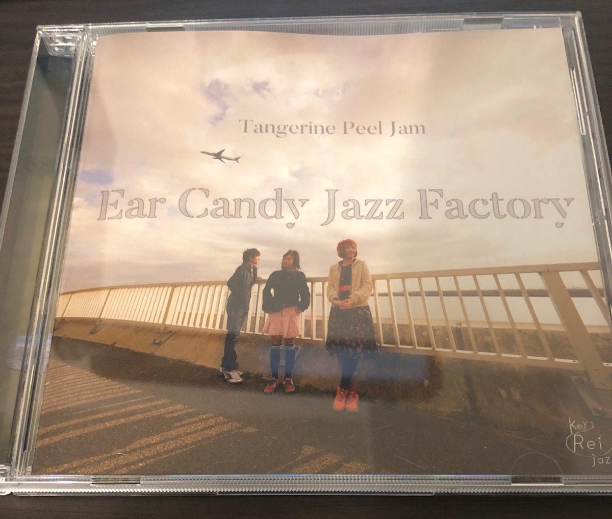 Ear Candy Jazz Factory~自分が本当にやりたいことって?~
