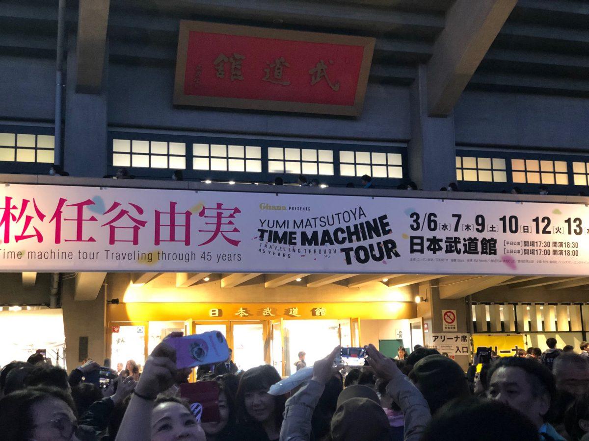 Yuming(ユーミン)Live at Budokan(日本武道館)~語り継がれる楽曲とは?~