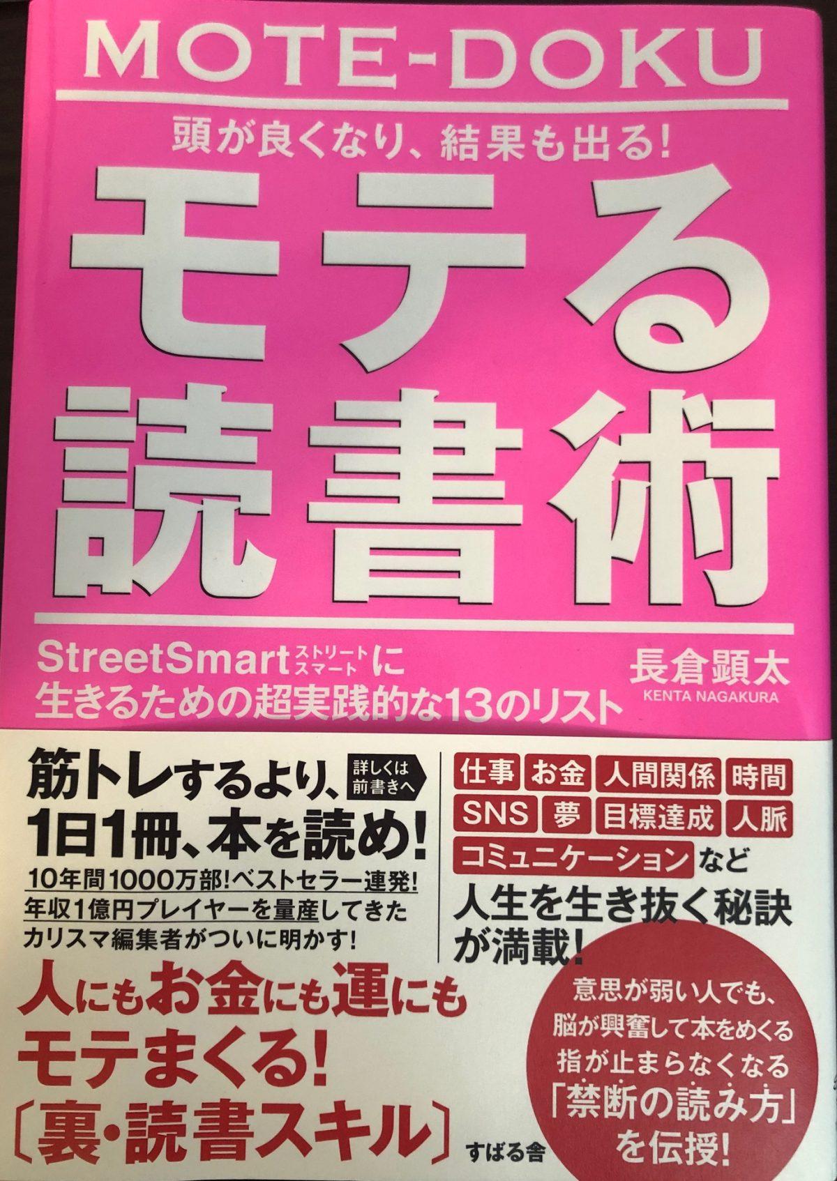 長倉顕太著作「モテる読書術」を読んで