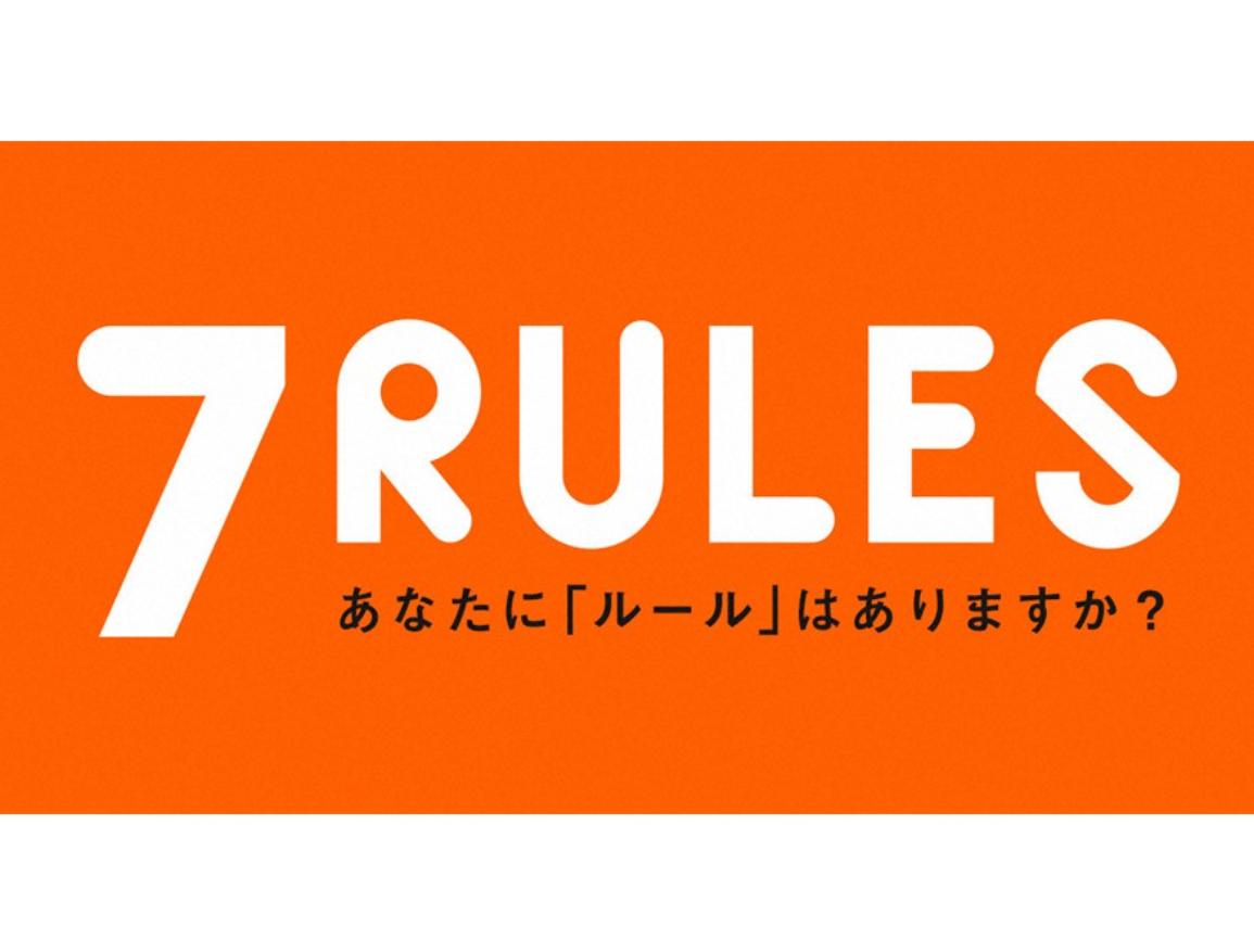 子供主体の教育~4月16日放送の7ルールを観て~
