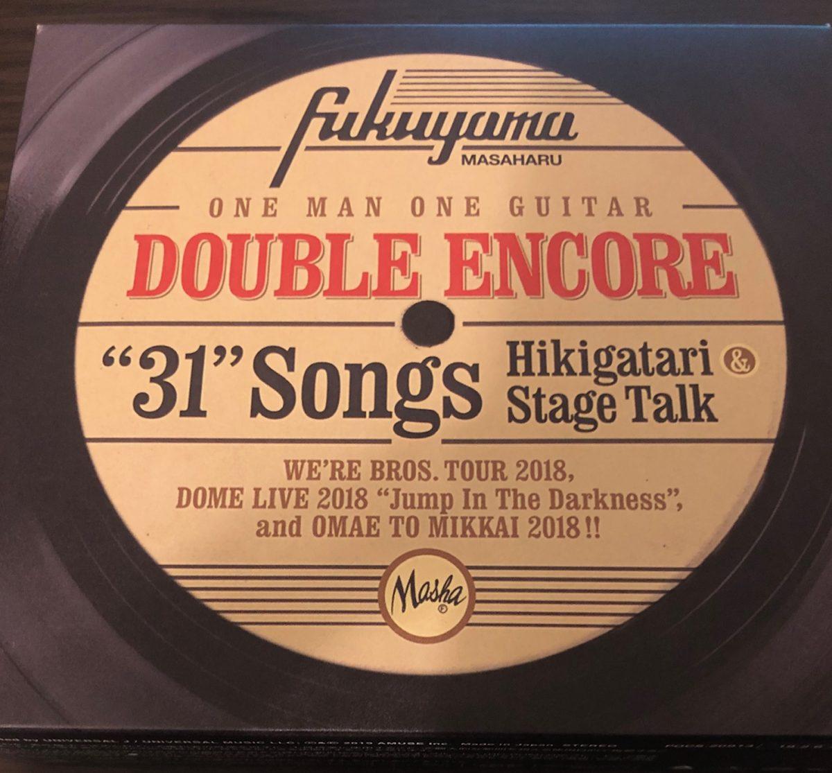 福山雅治New CD「DOUBLE ENCORE」を聴いて~歌って語り継がれるよね~