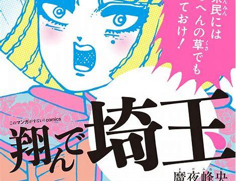 映画「翔んで埼玉」を観て~出身地でディスれる日本は平和な国?(少しネタバレ)~