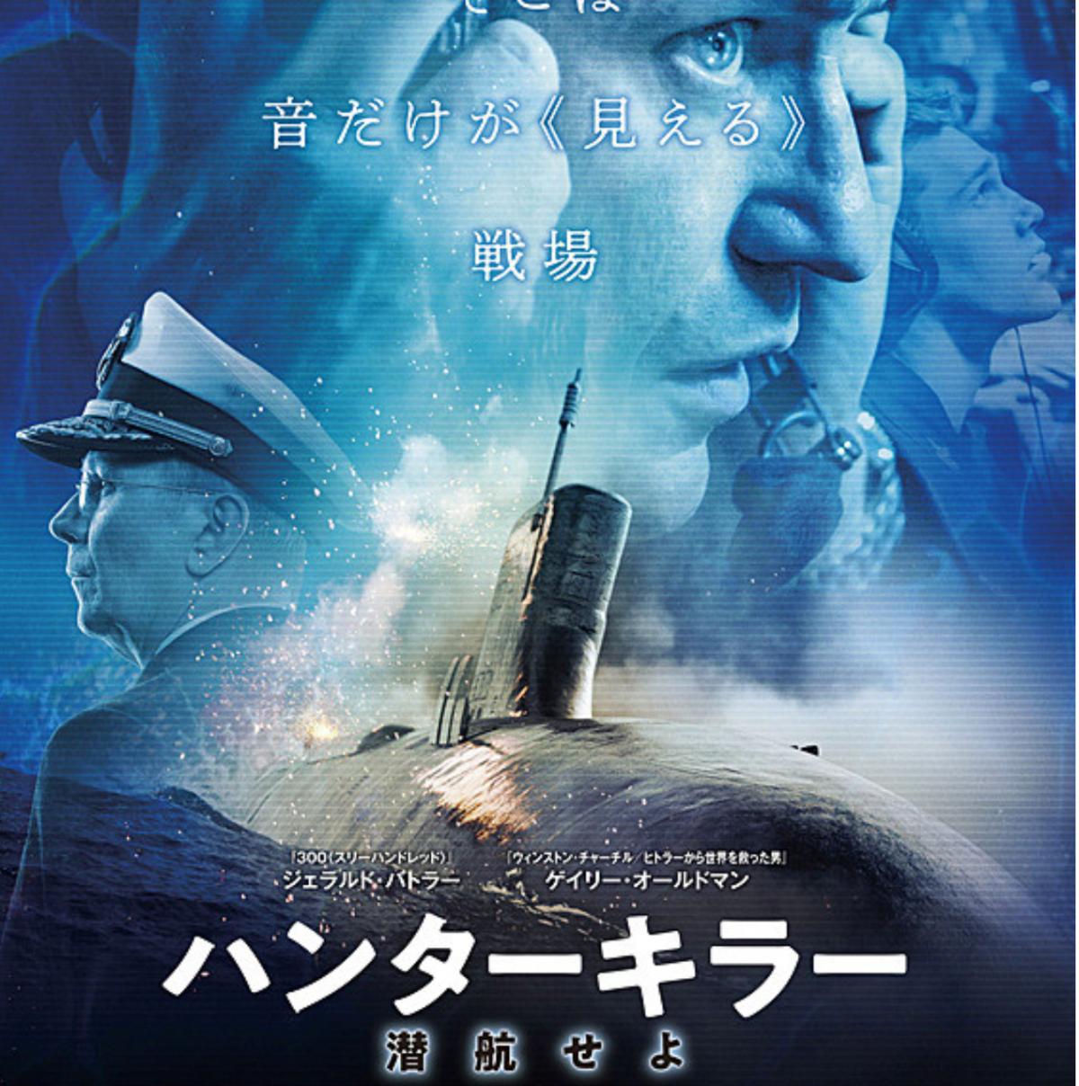 映画「ハンターキラー 潜航せよ」を観て~人の良心を信じる映画~