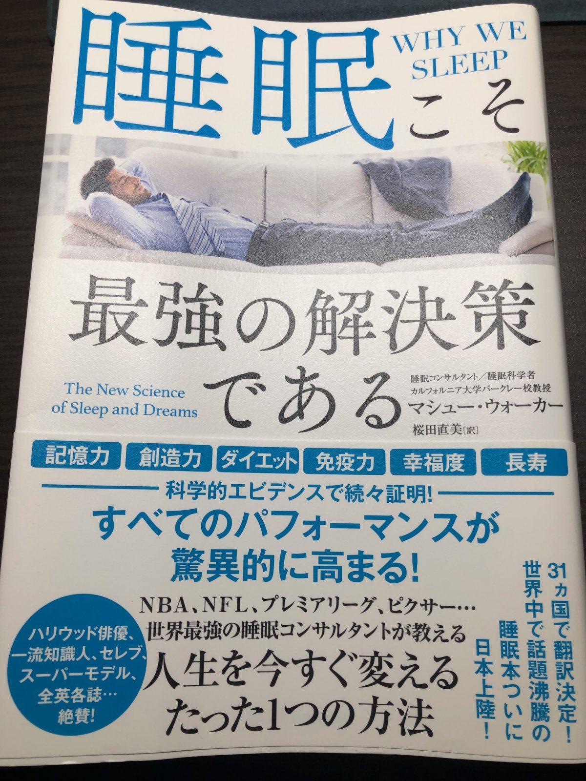 マシュー・ウォーカー著作「睡眠こそ最強の解決策である」を読んで