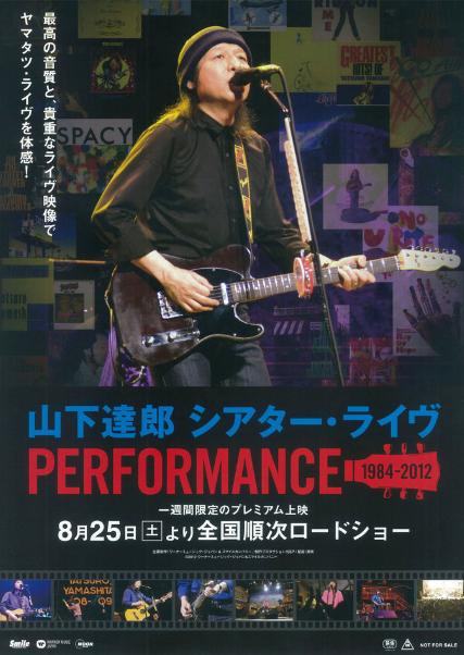 映画「山下達郎シアター・ライブ/PERFORMANCE 1984-2012」を観て~完璧な音の再現性~