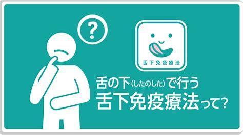 花粉症の症状を軽減する舌下免疫療法