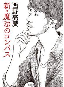 西野亮廣著作「新・魔法のコンパス」を読んで~これから独立した人生を送ろうとする人へ~