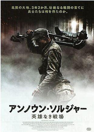 映画「アンノウン・ソルジャー英雄なき戦場」を観て~フィンランドを守った一般兵の物語~
