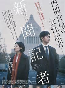 映画「新聞記者」を観て~まさに日本の政治と国民の関係~