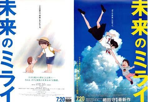 映画「未来のミライ」を観て~アニメの世界を借りた現実的家族関係~