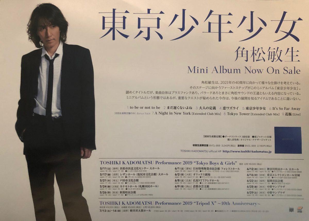 """角松敏生Performance2019″Tokyo Boys & Girls""""~まだまだ若くありたい~"""