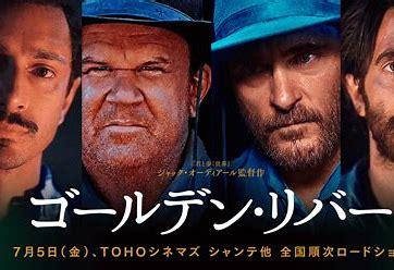 映画「ゴールデン・リバー」を観て~ヒーローのいない西部劇~